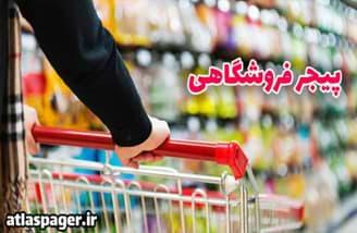 پیجر فروشگاهی